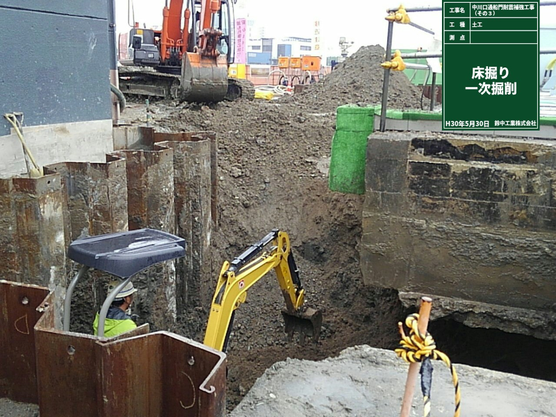 5/30(水)より掘削を開始しました。