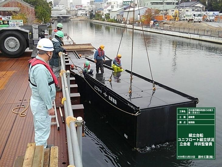 護岸工事については、11月下旬より組立台船(3隻)搬入・組立し、鋼管矢板圧入を行います。
