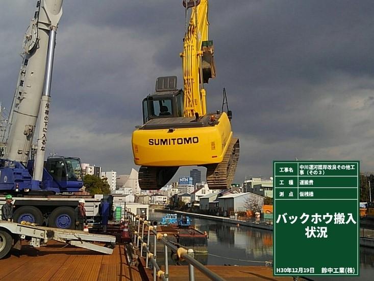 バックホウ0.7m3搬入・台船設置
