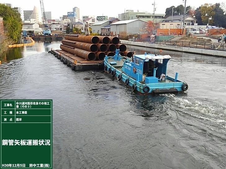 鋼管矢板海上(中川運河)運搬