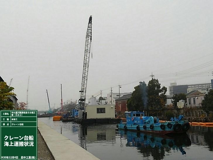 クレーン台船海上(中川運河)運搬