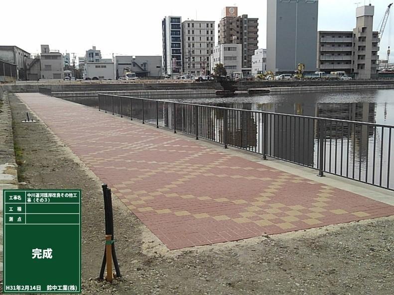 完成(中川運河(堀止)緑地整備工)