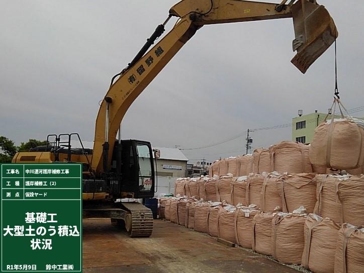 基礎砕石工 大型土のう土運船積込状況
