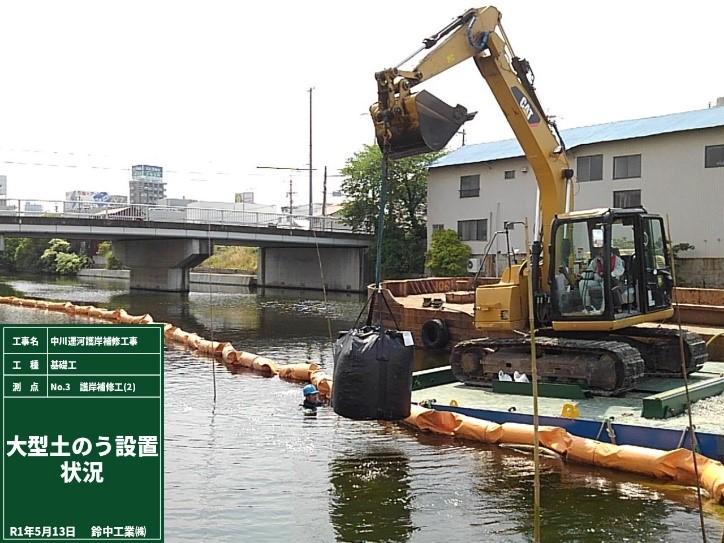 基礎砕石工 大型土のう設置状況