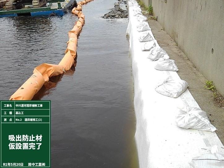 防砂シート敷設状況