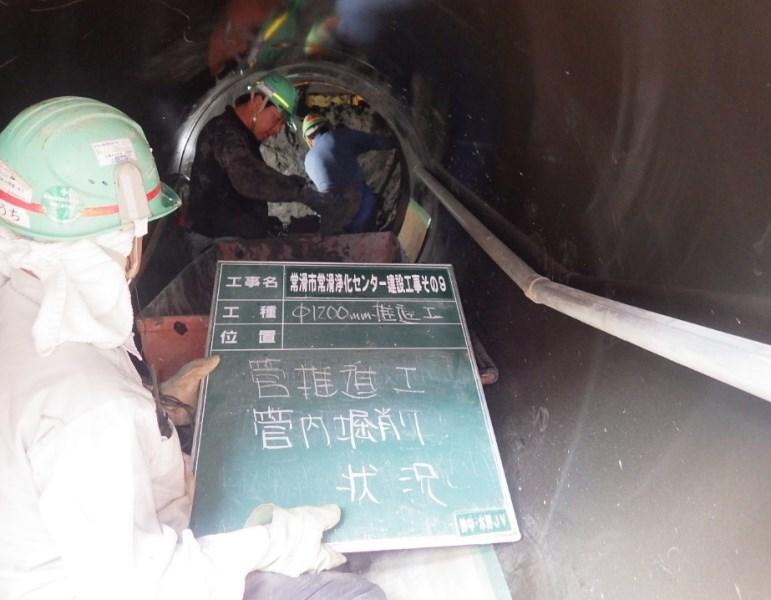 推進工 管内掘削状況