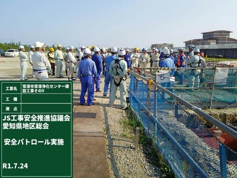 JS愛知県地区総会の安全パトロール